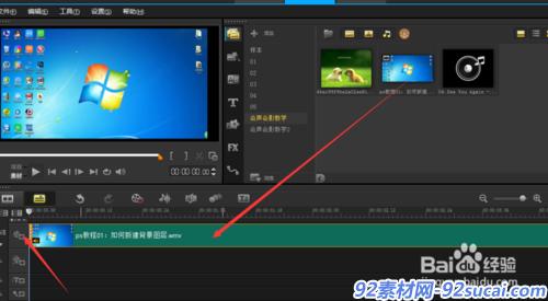 会声会影X7如何放大和缩小视频轨迹