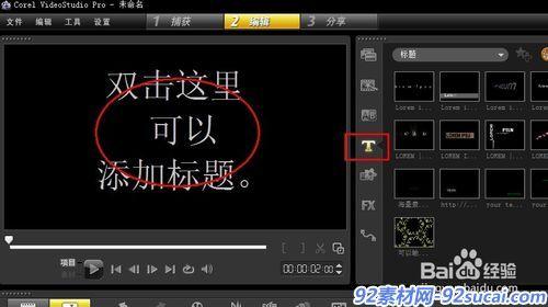 会声会影x6字幕特效制作