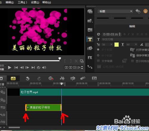 如何用会声会影为视频添加字幕