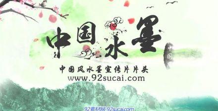 中國風水墨AE模板