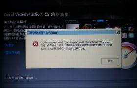 【会声会影教程】安装出现DXSETup.exe—损坏的图像提示怎么办