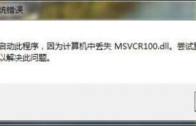 打开会声会影提示msvcr100.dll丢失怎么办?