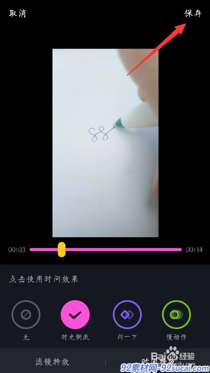 抖音短视频如何倒放视频再发布