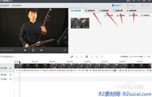 如何截取网络上视频制作成短视频?