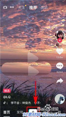 怎么在抖音短视频横竖屏相互转换?