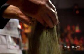 中國民俗泥人張央視公益視頻短片