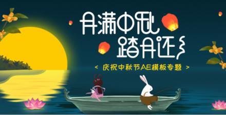 庆祝中国传统中秋节AE模板