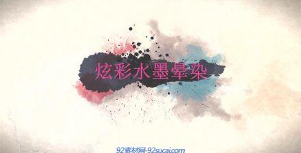 会声会影 中国风水墨画图文模板专题