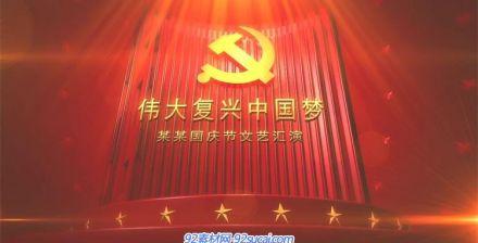 庆祝国庆节 建国69周年 党政AE模板 会声会影模板专题