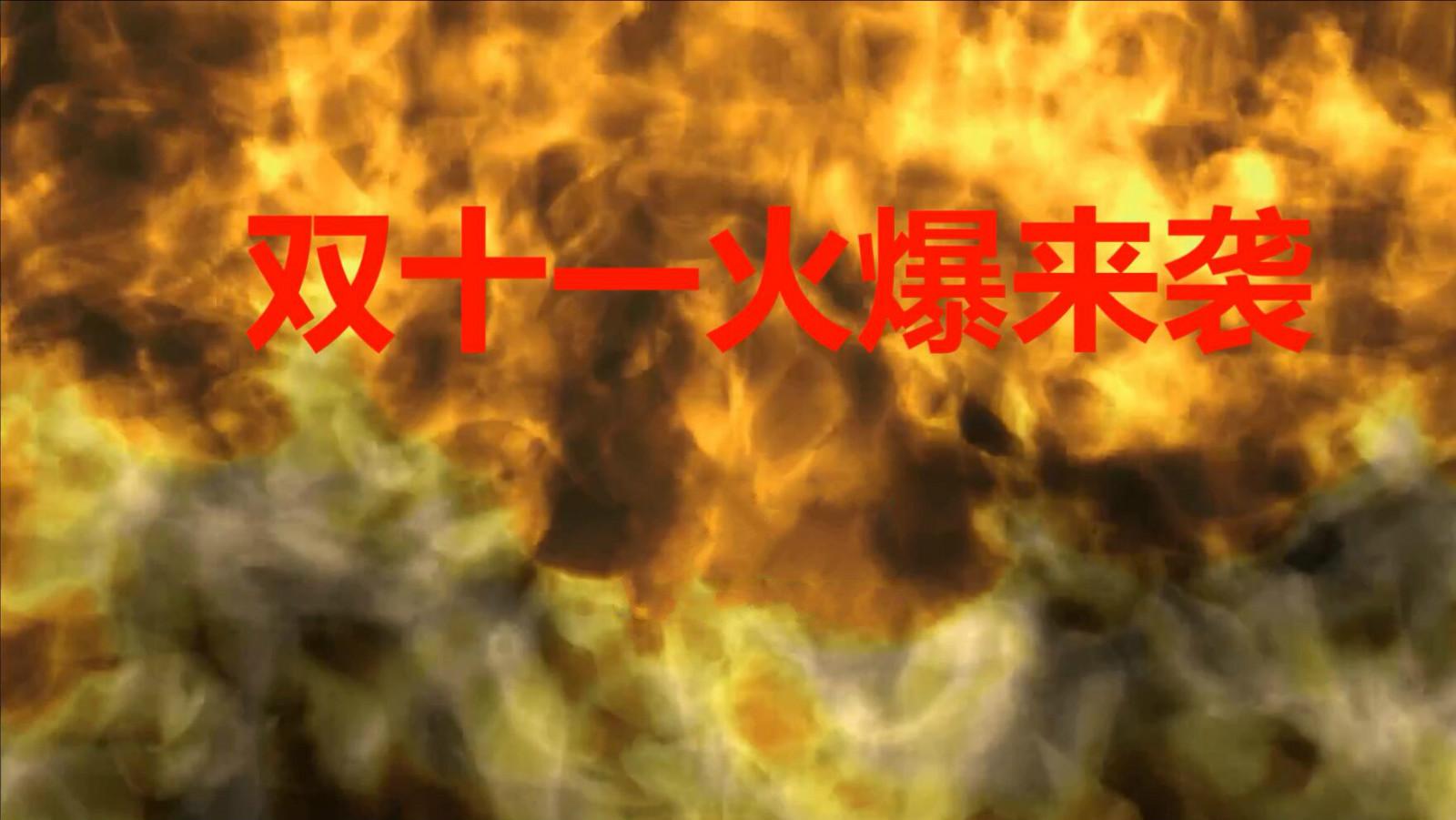 双十一火爆来袭会声会影模版_meitu_1.jpg