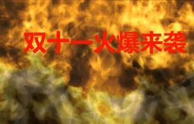 AE模板 震撼火焰雙十一活動開場模板 AE素材