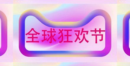 双十一狂欢购物节淘宝促销视频 AE模板 视频素材