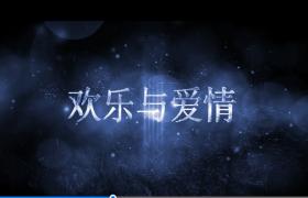 精美炫丽光效粒子节日文字祝福片头AE模板