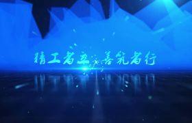 蓝色大气科技感企业发展图文宣传片AE模板