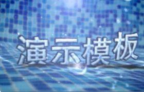三维游泳池水中弹性标题图文展示动画ae模板