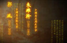 AE模板 中国风烫金字幕横向滚动消失片头模板 AE素材