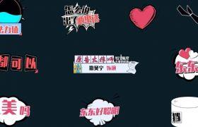 AE模板 多款创意卡通电视综艺字幕条模板 AE素材