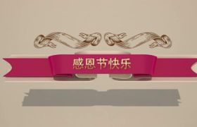 感恩节日庆祝祝福文字标题有趣动画AE模板