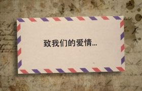 浪漫复古信封明信片婚礼相册纪念模板 AE素材