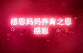 红色爱心温馨感恩节感恩父母宣传卡通AE模板