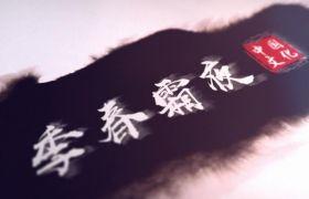 传统中国风泼墨书法印章开场模板