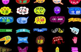多款卡通动漫综艺字幕条表情包模板