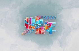 快乐童年彩色粒子汇聚文字logo片头动画模板