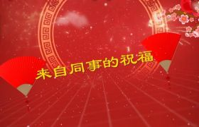 喜庆红色春节新年祝福拜年相册开场模板