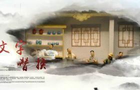 大气中国风水墨书法企业文化宣传开场模板