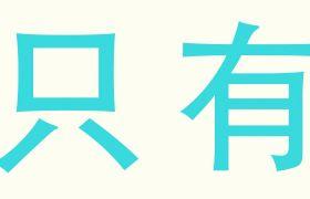 动态快速文字切换片头背景快闪logo标志模板