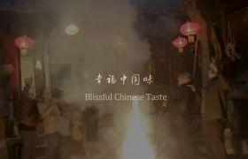 央视公益片春晚广告传统文化《筷子篇》高清视频