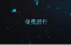 超炫破碎蓝色文字电影特效科技宣传片字体闪耀标题模板
