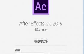 最新Adobe After Effects CC 2019中文破解版安装下载