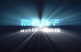 震动蓝白粒子光效水纹效果logo标记片头模板