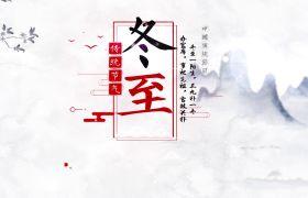 古朴雅致中国水墨风波纹特效冬至节日宣传AE素材