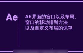 AE初学者入门教程视频:L01_01熟悉AE工作界面