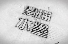 简单直观铅笔素描水墨渲染logo动画片头模板