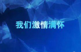 蓝色大气科技感企业文字宣传模板会声会影模板