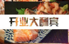 震撼图片闪动美味正宗日料开业美食宣传模板