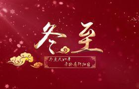 红色喜庆金色粒子冬至文字浮现开场宣传模板