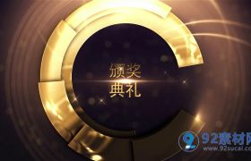 华丽金色字幕年会晚会颁奖典礼开场片头模板