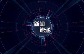 炫酷高端未来科技感新闻电视栏目包装开场片头AE素材