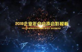 大气粒子爆炸2019企业年会开场会声会影模板