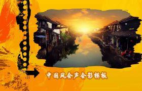 水彩笔刷风格中国风水墨图文展示会声会影模板
