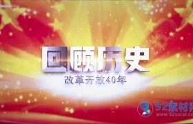 回顾改革开放四十年中国人民党政片头模板