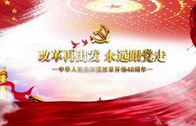 改革再出发中华人民共和国改革开放40周年开场模板