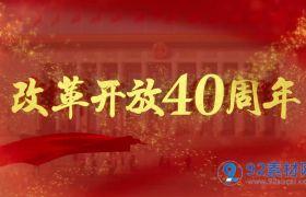 红红火火蒸蒸日上党政党建改革开放40周年模板