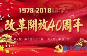 大气中国梦党建改革开放40周年片头模板