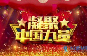 ?红色喜庆凝聚力量改革开放40周年庆典模板
