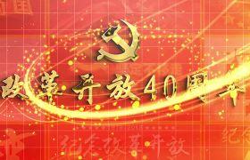 精美大气金色粒子穿梭烫金字体改革开放40周年庆祝AE素材